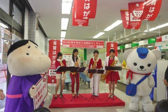 大津中央郵便局セレモニー