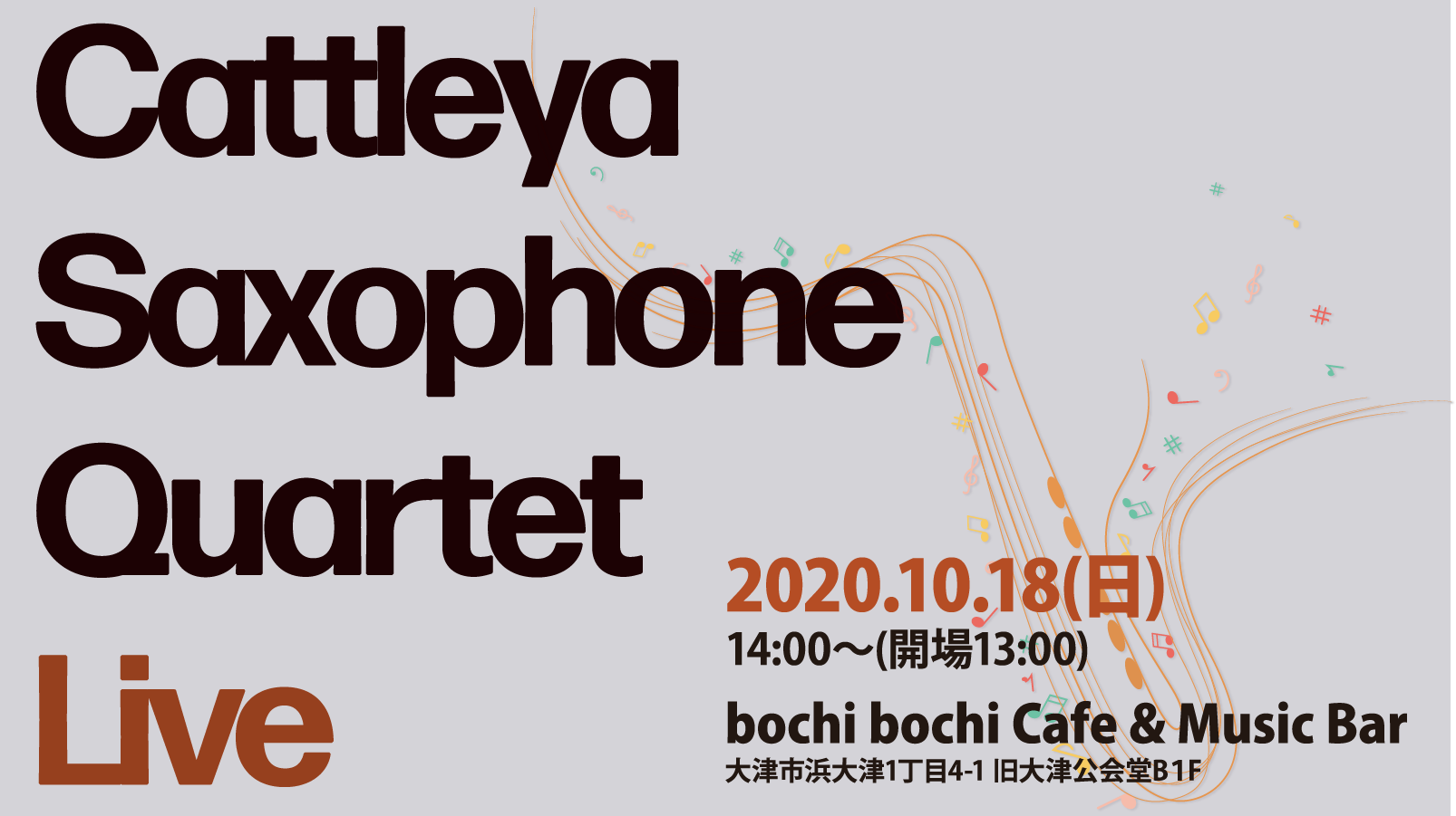 【SOLD OUT】大津 bochi bochi Cafe & Music Bar LIVE